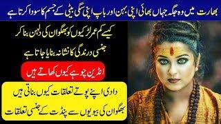Most Interesting , Amazing And Shocking Facts About India In Urdu Hindi   Urdu Studio