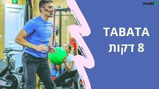אימון TABATA כיף! 8 דקות משקל גוף