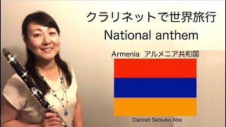 Anthem of Armenia 国歌シリーズ『 アルメニア共和国 』Clarinet Version
