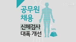 [수뉴스] 공무원채용 신체검사 규정 개정