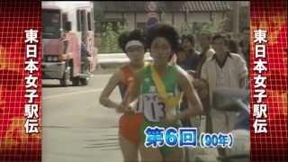 東日本女子駅伝 第6回大会