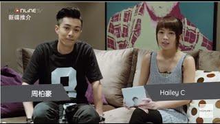 HKonlineTV 新碟推介: 周柏豪 Pakho Chau - 「WHITE」/ 主打歌 百年不合 / 小白