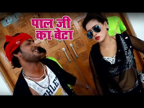 HD Video Song ~ पाल जी का बेटा ~ Bhojpuri Hit Song 2018 ~ Alok Pal - Seema Pal ~ Pal Ji Ka Beta