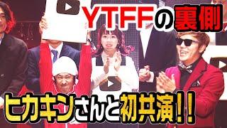 【裏側】カジサックYTFFでヒカキンさんと共演!