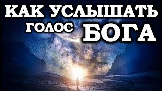 Почему БОГ с нами не ГОВОРИТ ? Что для этого нужно сделать ? | ОТКРОВЕНИЕ ОТ БОГА