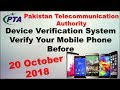 PTA Device Verification System | Verify Your Mobile Phone 2018