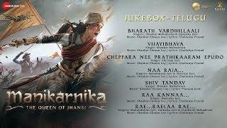 Manikarnika - Telugu | Full Movie Audio Jukebox | Kangana Ranaut | Shankar Ehsaan Loy