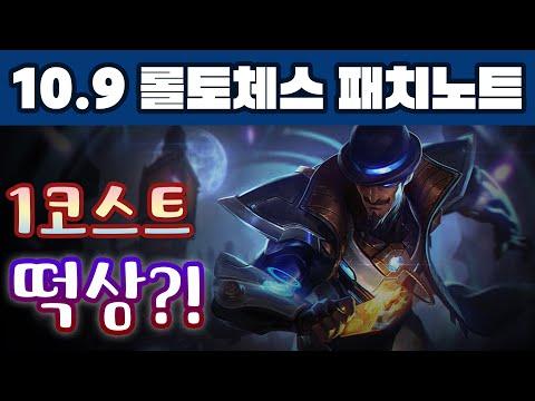 롤토체스 10.9 패치노트 리뷰 - 1코스트 떡상하나?!