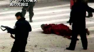 チベットでの衝突 真の元凶は