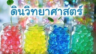 Repeat youtube video วิธีทำดินวิทยาศาสตร์ Aqua crystal gel tang tang boy