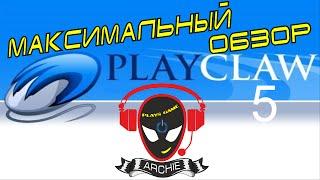 Play Claw 5. Максимальный обзор!!!(https://www.youtube.com/channel/UC55FrSA8_lnsoJlUXwwtbCg Здорова народ...!!! С вами Игровая ПКарня Archie!!! Сегодня, я решил сделать максим..., 2016-03-29T19:40:53.000Z)