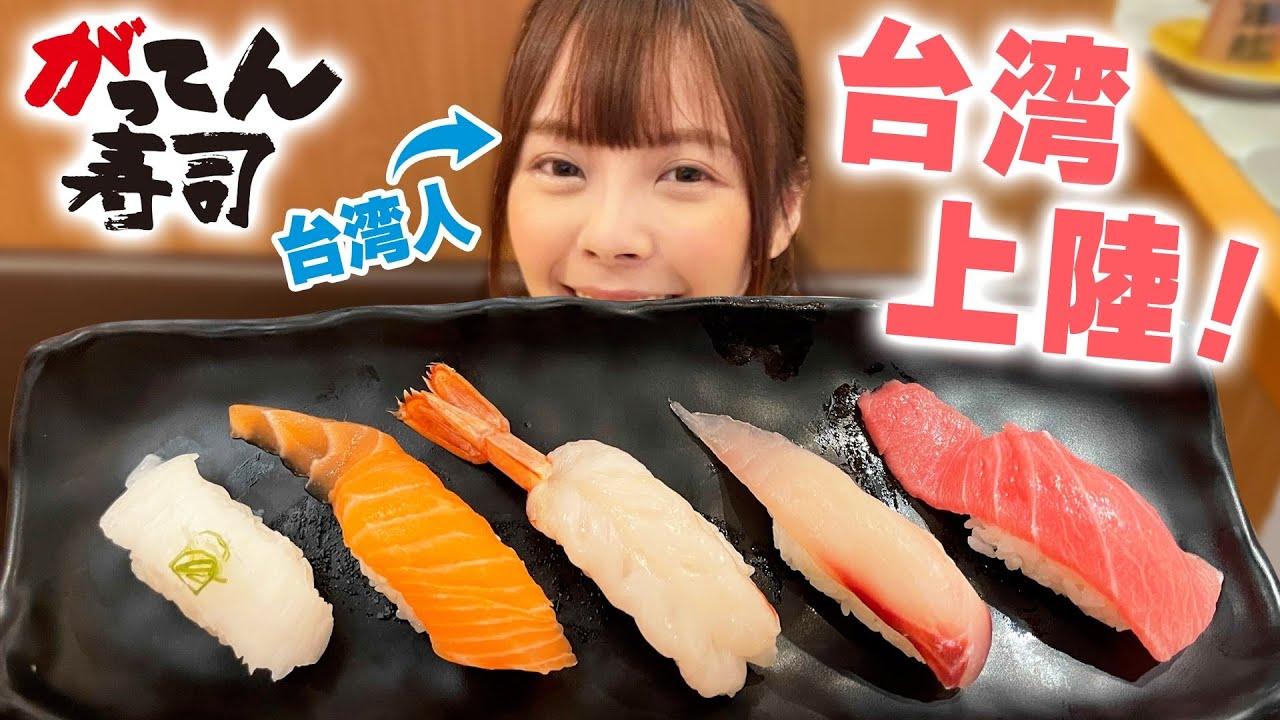 日本のがってん寿司が台湾に上陸!寿司が大好きな台湾人がジャッジ