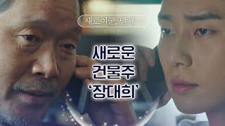 [소름 엔딩] 단밤의 새로운 건물주는 유재명(Yoo jae-myung)♨ 이대로 끝?! 이태원 클라쓰(Itaewon class) 7회