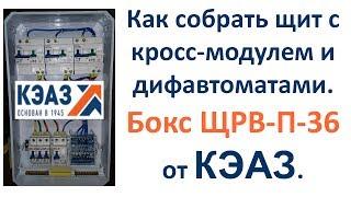ЩРВ от КЭАЗ: как собрать щит с кросс-модулем и дифавтоматами.