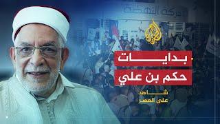 شاهد على العصر- عبد الفتاح مورو ج13