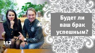 112 - Успешен ли ваш брак? / Интервью Олег Фролов