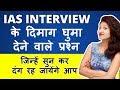 IAS Interview के दिमाग घुमा देने वाले प्रश्न जिन्हें सुन कर दंग रह जायेंगे | IAS Question Rapid Mind