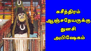 சுசீந்திரம் ஆஞ்சநேயருக்கு துளசி அபிஷேகம் | Anjaneyar Thulasi Abishegam | Britain Tamil Bhakthi