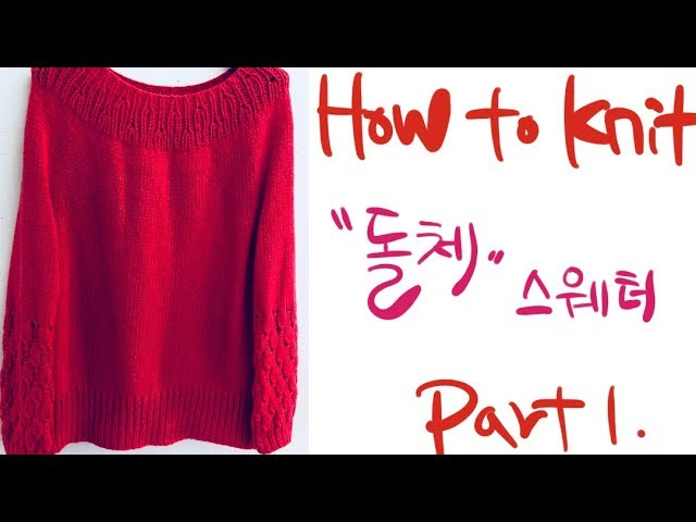 ??? ???. How to knit. ??...??? ??. Part 1.