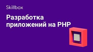 Разработка приложений на PHP