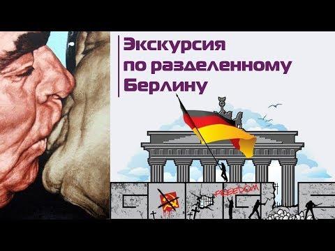 Вдоль Берлинской стены. И немного поперек. Экскурсия по разделенному  Берлину