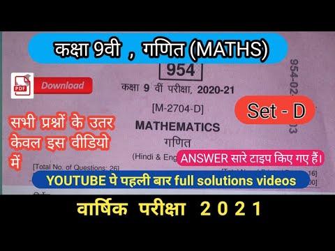 कक्षा 9 गणित पेपर वार्षिक परीक्षा 2021/ Class 9th Maths Varshik Paper Full Solution