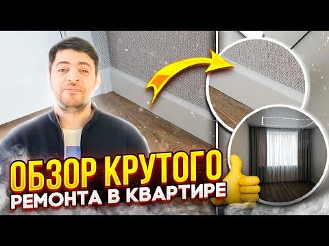 Ремонт квартир в