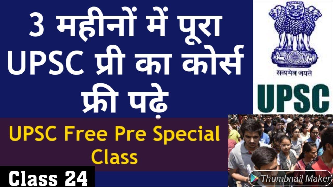 UPSC 2020 24वी  Free प्री IAS क्लास | UPSC Pre Special class 24