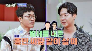 [훈훈한 미담] 천명훈(Chun Myung-hoon)이 쉬는 동안 월세를 내줬던 강호동-유재석 악플의 밤(replynight) 13회