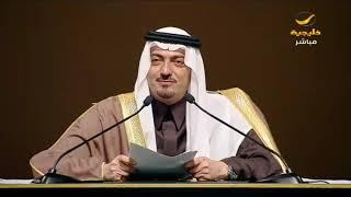 أمسية الأمير الشاعر سعود بن عبدالله ضمن فعاليات معرض