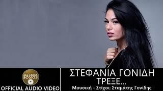 Στεφανία Γονίδη - Τρέξε (Official Audio Video)