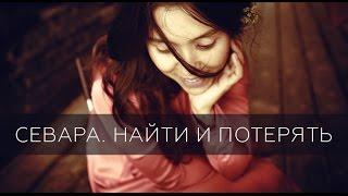 Севара - Найти и потерять (ПРЕМЬЕРА!)