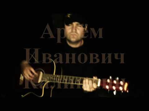 Артём Иванович Калинкин_Мы здесь