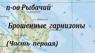 П-ов Рыбачий. Брошенные гарнизоны (Часть первая)