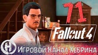 Прохождение Fallout 4 - Часть 71 (Уголок прошлого)