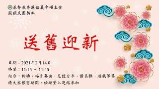 Publication Date: 2021-02-14 | Video Title: 20210214|基督教香港信義會頌主堂|送舊迎新2021