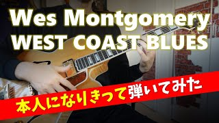 wes montgomery west coast blues transcription
