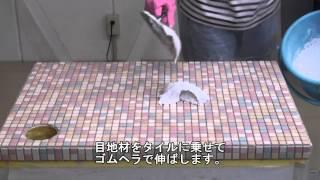 国内最大級タイル販売【タイルライフ】 http://www.tilelife.co.jp/item...