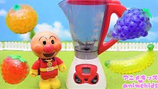 アンパンマン おもちゃ アニメ ミキサーでジュースをつくろう! フルーツ ぷよぷよボール アニメキッズ