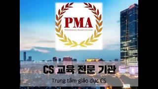 베트남 서비스 교육을 책임지는 CS교육 전문기관 PMA…