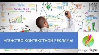 видео Агентство контекстной рекламы