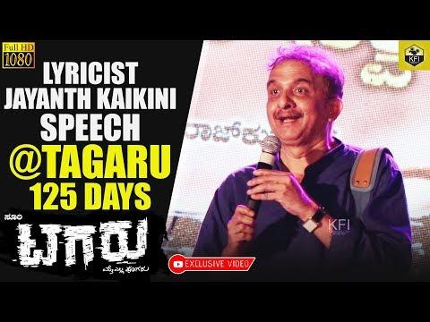 Tagru Movie Songs Lyric Writer Jayanth Kaikini's Extraordinary Speech About Tagaru 125 Days Success