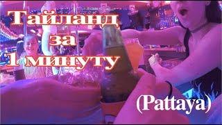 Тайланд за 1 минуту (Pattaya)