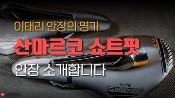 """자전거 안장 """"산마르코 쇼트핏"""" 추천합니다(해방감 & 쿠션감 탁월!)"""