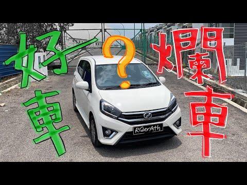 PERODUA AXIA SE FACELIFT的不專業中文評測!好車?爛車?看了自有分曉⚠️