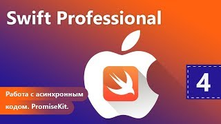 Работа с асинхронным кодом. PromiseKit. Swift Professional. Урок 4