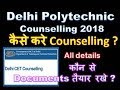 Delhi Polytechnic Counselling 2018 | How to fill Polytechnic Counselling form | Choice filling