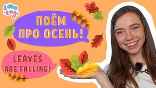 Пальчиковая игра Leaves Are Falling! – Поем про листопад – Английский для детей   Little Lily