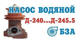 Водяной насос МТЗ помпа Д-240, Д-243 и Д-245 производства БЗА 240-1307010-А1