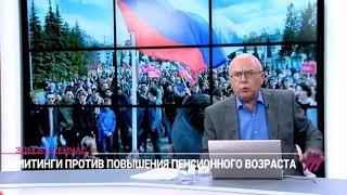Алексей Навальный подает заявки на митинги против повышения пенсионного возраста в 20 городах России
